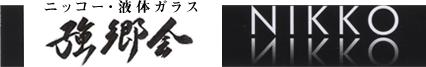 強郷会(ニッコー代理店会)